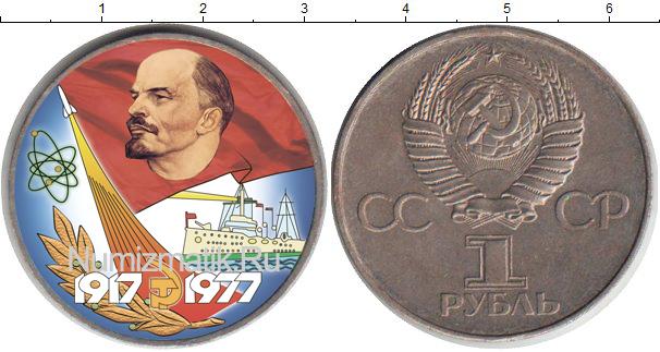 Картинка Цветные монеты СССР 1 рубль Медно-никель 1977