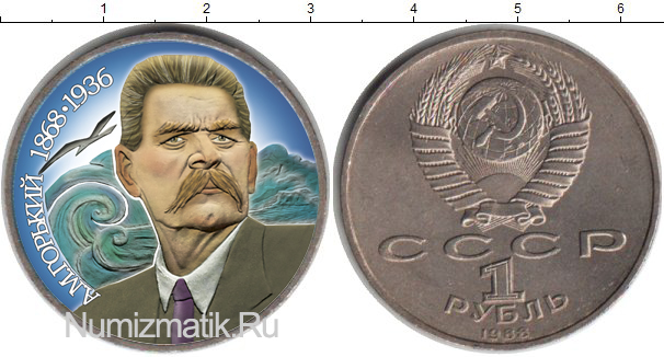 Картинка Цветные монеты СССР 1 рубль Медно-никель 1988
