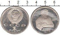Изображение Монеты СССР 1 рубль 1990 Медно-никель Proof- Скорина