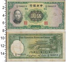 Изображение Банкноты Китай 5 юаней 0  XF