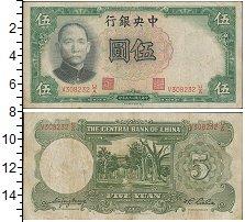 Изображение Боны Китай 5 юань 1936  XF