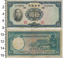 Изображение Банкноты Китай 10 юаней 1936  XF
