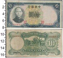 Изображение Банкноты Китай 10 юаней 0  XF