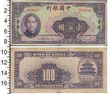 Изображение Боны Китай 100 юань 1940  XF