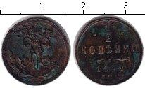 Изображение Монеты 1894 – 1917 Николай II 1/2 копейки 1912 Медь VF СПБ