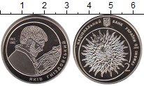 Изображение Мелочь Украина 2 гривны 2015 Медно-никель Proof 100 лет со дня рожде