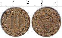 Изображение Дешевые монеты Югославия 10 пар 1965 Медь VF