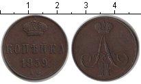 Изображение Монеты 1855 – 1881 Александр II 1 копейка 1859 Медь XF