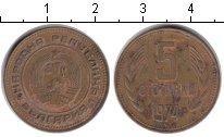 Изображение Дешевые монеты Болгария 5 стотинок 1974