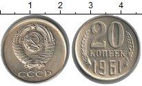 Изображение Монеты СССР СССР 20 копеек 1961