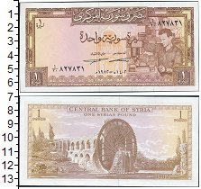 Изображение Боны Сирия 1 фунт 1982  UNC- Рабочий