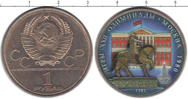 Картинка Цветные монеты СССР 1 рубль Медно-никель 1980