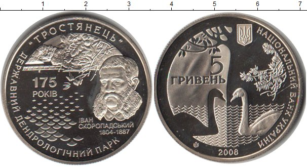 Картинка Мелочь Україна 5 гривен Медно-никель 2008