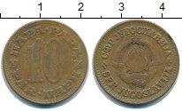 Изображение Дешевые монеты Югославия 10 пар 1974