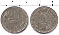 Изображение Дешевые монеты Не определено 20 стотинок 1974