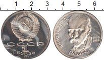 Изображение Монеты СССР 1 рубль 1990 Медно-никель Proof- 125 лет со дня рожде
