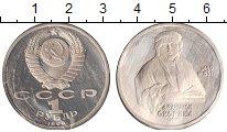 Изображение Монеты СССР 1 рубль 1990 Медно-никель Proof- 500 лет со дня рожде