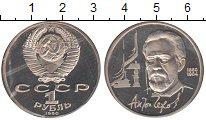 Изображение Монеты СССР 1 рубль 1990 Медно-никель Proof- 130 лет со дня рожде