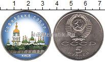 Изображение Цветные монеты СССР 5 рублей 1988 Медно-никель UNC- Софийский собор