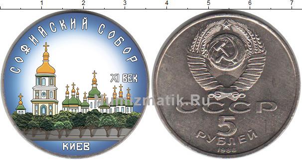 Картинка Цветные монеты СССР 5 рублей Медно-никель 1988