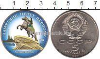 Изображение Цветные монеты СССР 5 рублей 1988 Медно-никель UNC- Памятник Петру Перво