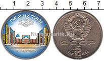 Изображение Цветные монеты СССР 5 рублей 1989 Медно-никель UNC- Регистан