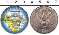 Изображение Цветные монеты СССР 5 рублей 1990 Медно-никель UNC- Матенадаран