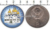Изображение Цветные монеты СССР 5 рублей 1990 Медно-никель UNC- Успенский собор