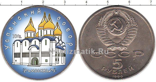 Картинка Цветные монеты СССР 5 рублей Медно-никель 1990