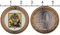 Изображение Цветные монеты Россия 10 рублей 2007 Биметалл UNC Архангельская област
