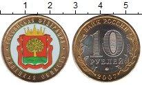 Изображение Цветные монеты Россия 10 рублей 2007 Биметалл UNC Липецкая область