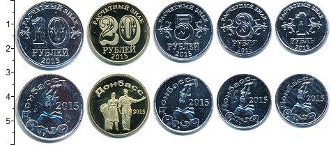 Изображение Наборы монет Донецкая республика Донецкая республика 2015 2015  UNC- В наборе 5 монет ном