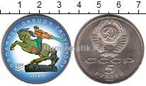 Изображение Цветные монеты СССР 5 рублей 1991 Медно-никель UNC- Памятник Давиду Сасу