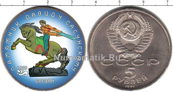 Картинка Цветные монеты СССР 5 рублей Медно-никель 1991