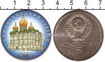 Изображение Цветные монеты СССР 5 рублей 1991 Медно-никель UNC- Архангельский собор