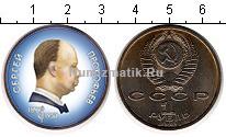 Изображение Цветные монеты СССР 1 рубль 1991 Медно-никель UNC-
