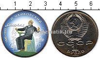 Изображение Цветные монеты СССР 1 рубль 1990 Медно-никель UNC- Чайковский