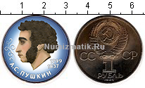 Изображение Цветные монеты СССР 1 рубль 1984 Медно-никель UNC- Пушкин