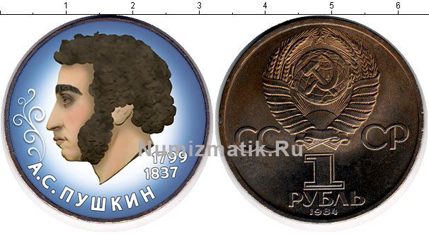 Картинка Цветные монеты СССР 1 рубль Медно-никель 1984