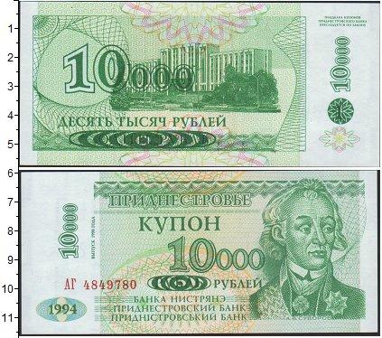 Картинка Боны Приднестровье 10.000 рублей  1994