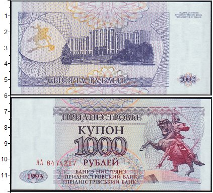 Картинка Боны Приднестровье 1.000 рублей  1993