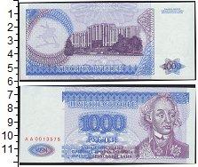 Изображение Банкноты Приднестровье 1000 рублей 1994  UNC-