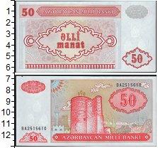"Изображение Банкноты Азербайджан 50 манат 0  UNC- <span style=""font-si"