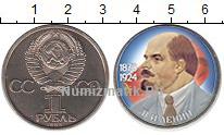 Изображение Цветные монеты СССР 1 рубль 1985 Медно-никель UNC- Ленин 115