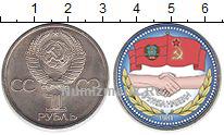 Изображение Цветные монеты СССР 1 рубль 1981 Медно-никель UNC- Дружба