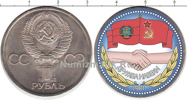 Картинка Цветные монеты СССР 1 рубль Медно-никель 1981