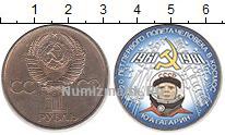 Изображение Цветные монеты СССР 1 рубль 1981 Медно-никель UNC-