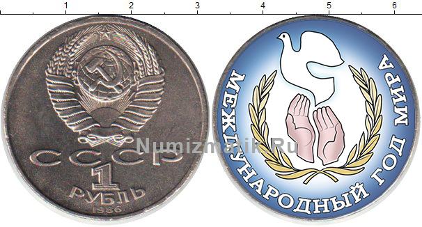Картинка Цветные монеты СССР 1 рубль Медно-никель 1986
