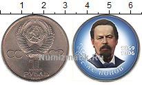 Изображение Цветные монеты СССР 1 рубль 1984 Медно-никель UNC- Попов
