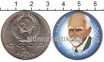 Изображение Цветные монеты СССР 1 рубль 1990 Медно-никель UNC- Райнис